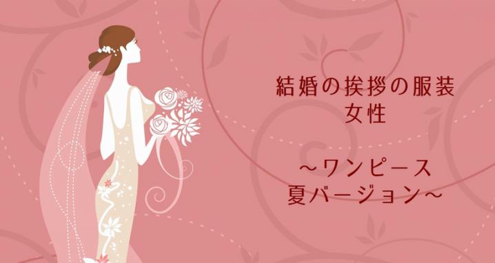 結婚親挨拶女性服装夏